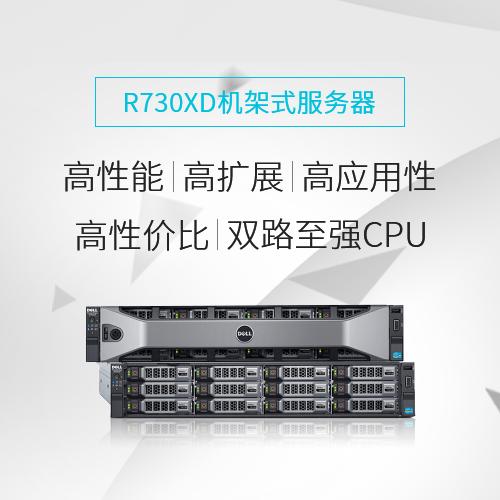 DELL PowerEdge R730xd多功能存储密集型双路/2U机架式服务器