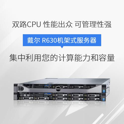 戴尔(DELL) R630机架式服务器租赁 1U双路E5高密度主机