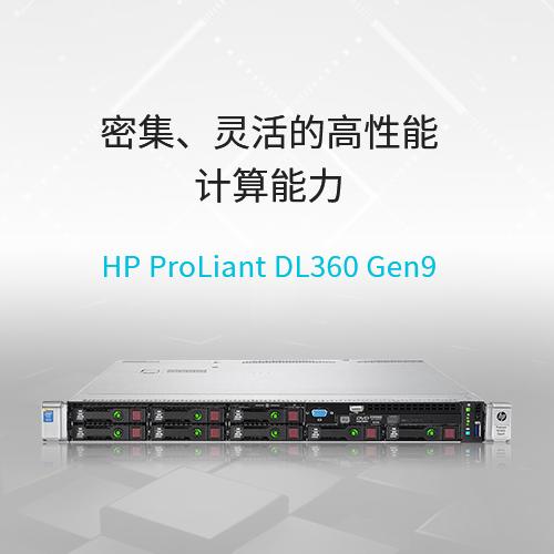 惠普HP DL360 GEN9游戏多开虚拟化静音机架式服务器租赁