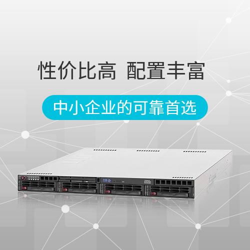 曙光I610-G20 高性能静音办公1U机架式服务器租赁